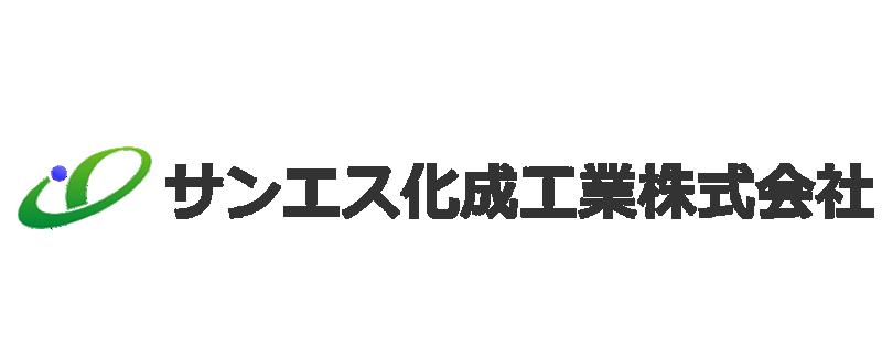 サンエス化成工業株式会社